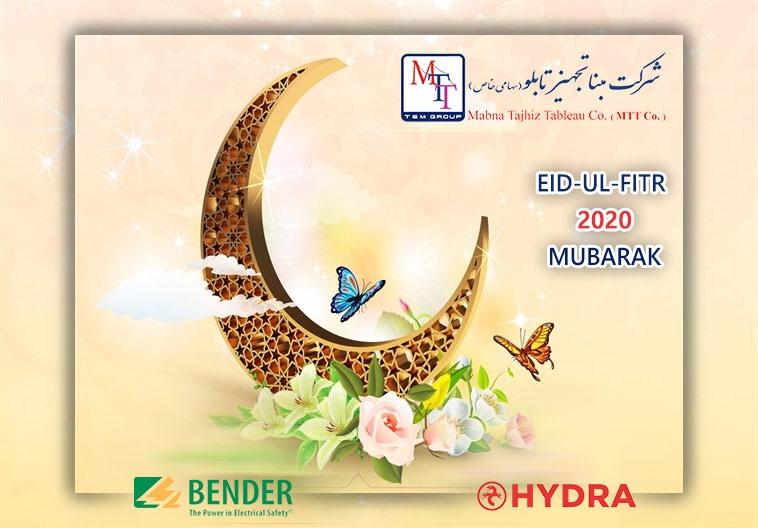 عید سعید فطر بر تمام مسلمین جهان مبارک باد